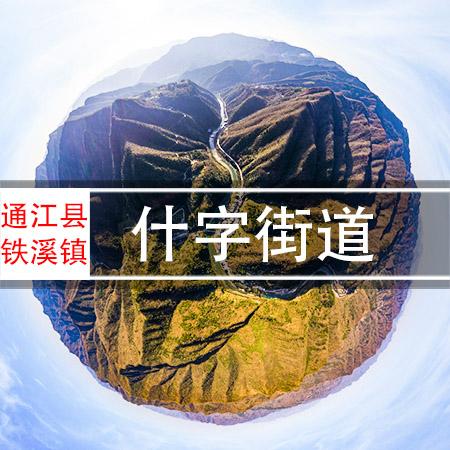 什字街道(田坝移民街)720VR全景