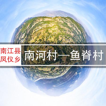 南河村—鱼脊村720VR