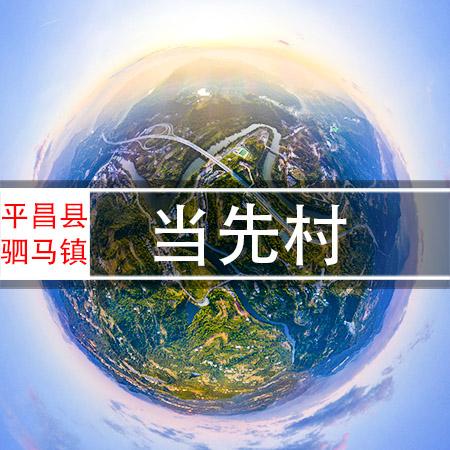 驷马镇当先村720VR全景
