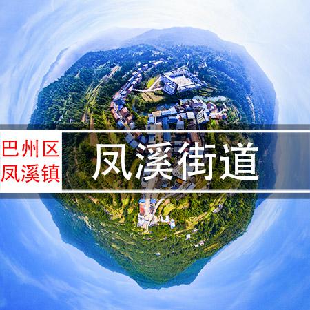 凤溪镇云海、街道720VR全景