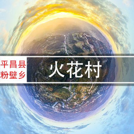 粉壁乡火花村720VR全景