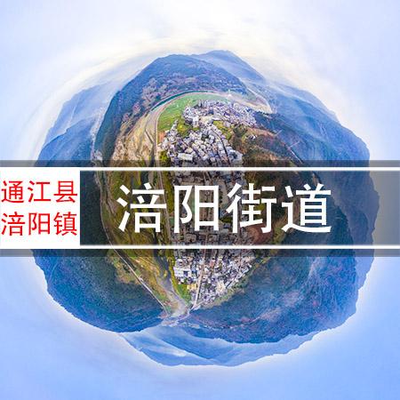 涪阳镇街道720VR