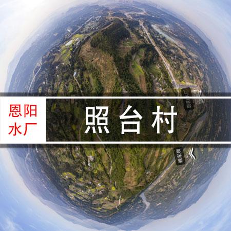照台村-恩阳水厂720VR