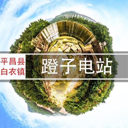 白衣镇蹬子电站720VR全景