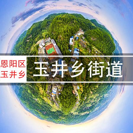 玉井乡街道720VR全景