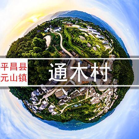 元山镇通木新村720VR全景