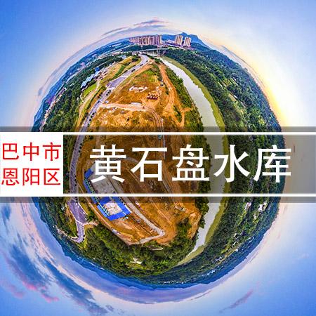 黄石盘水库720VR