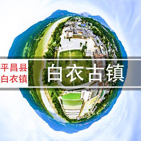 白衣古镇720VR全景
