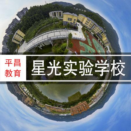 平昌星光实验学校720VR全景