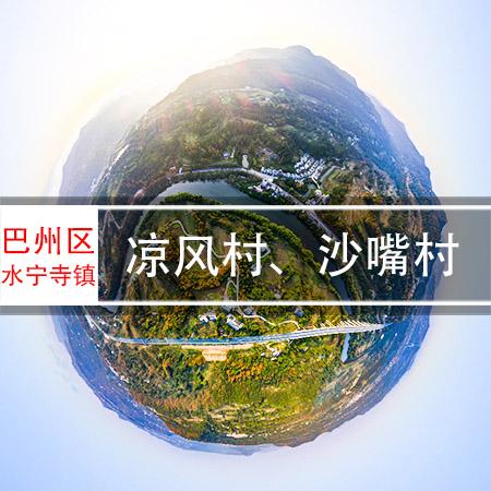 凉风村、沙嘴村720VR全景