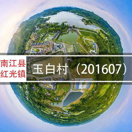 南江县玉白村(201607)720VR全景