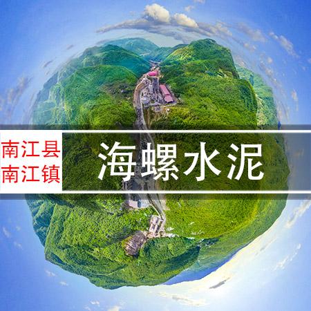 南江海螺水泥720VR全景