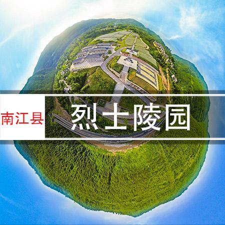 南江烈士陵园720VR全景
