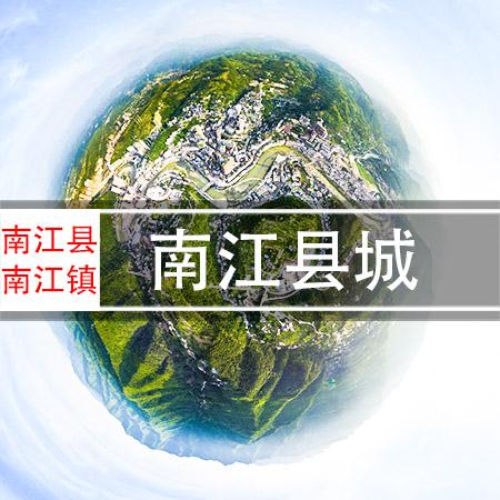 南江县城720VR全景