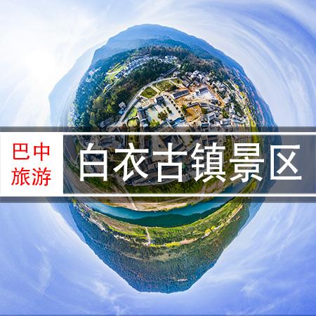 白衣古镇景区—巴中旅游