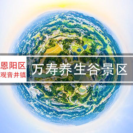 万寿养生谷景区—巴中旅游