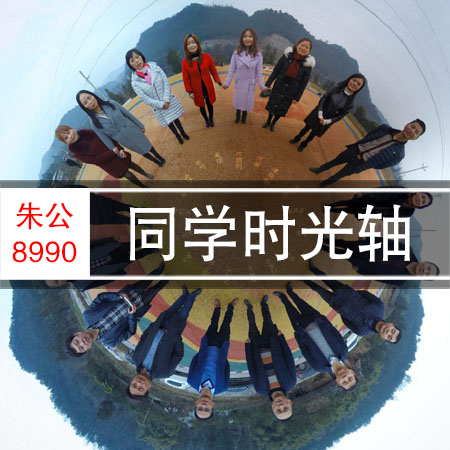 朱公乡899091级同学活动掠影
