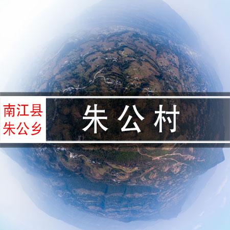 朱公村720VR全景