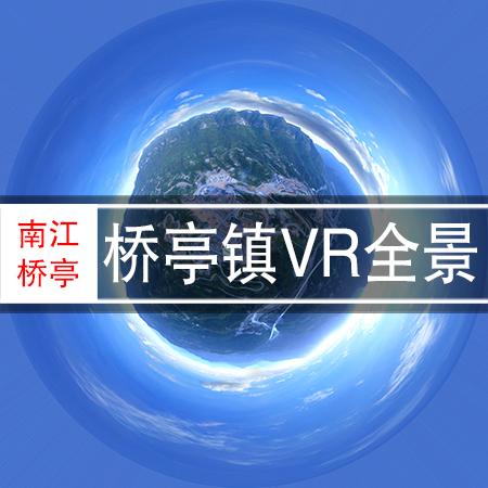 南江县桥亭镇高空VR全景桥亭镇高空VR全景