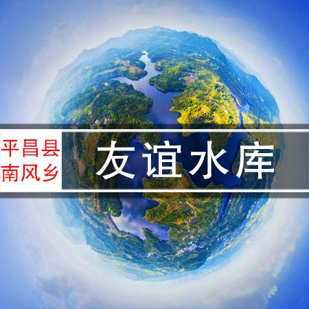友谊水库720VR全景