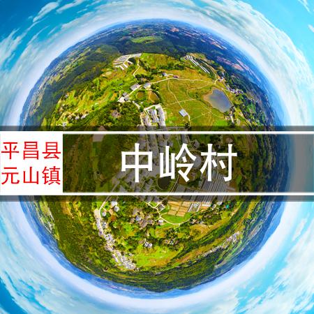 元山镇中岭村720VR全景
