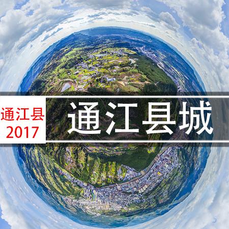 2017年通江县城全景漫游